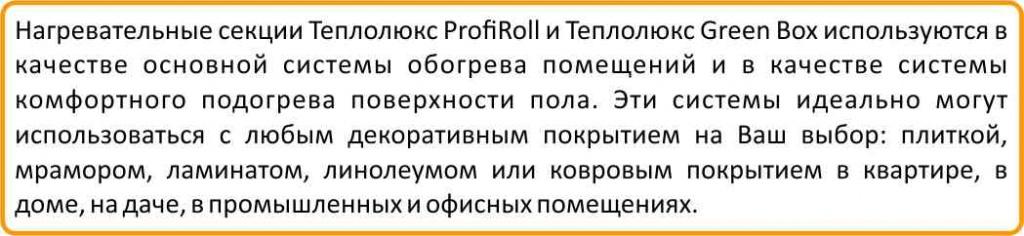 цена на теплый пол под плитку Теплолюкс в Екатеринбурге