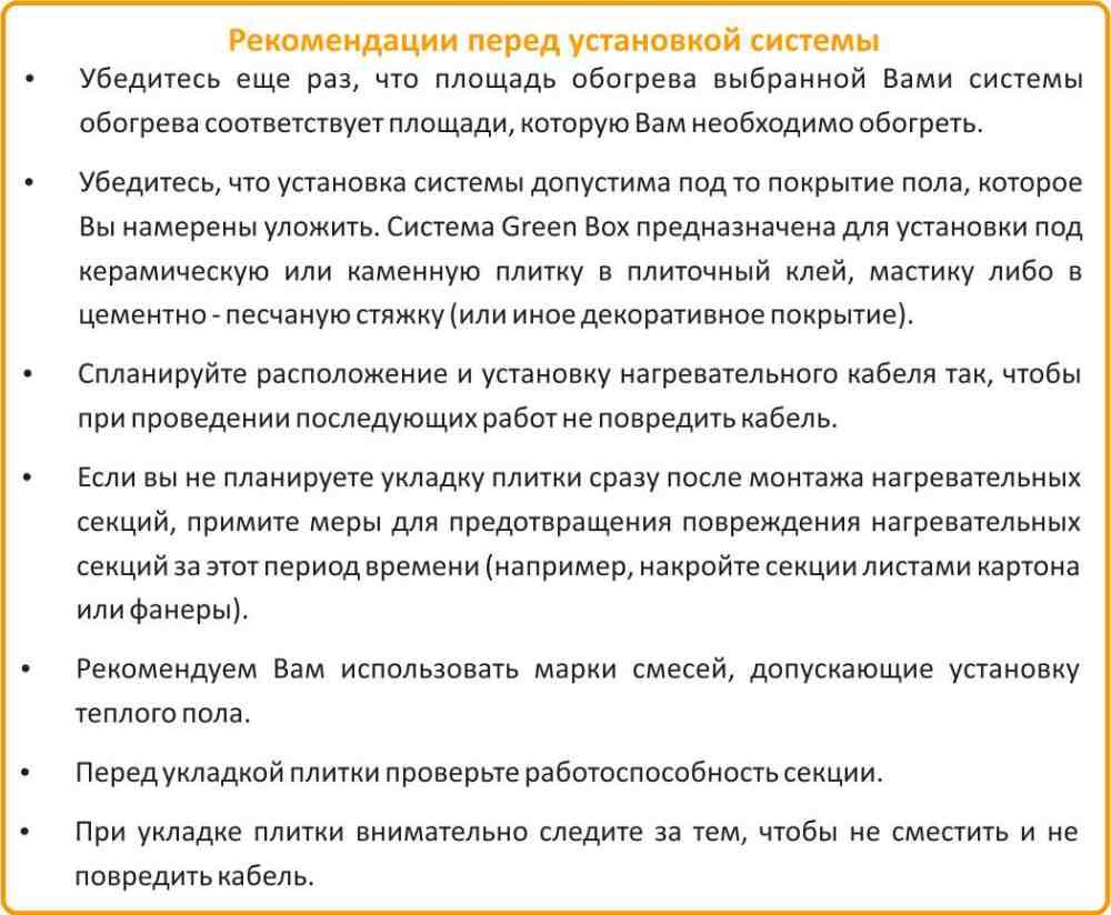 теплый пол под плитку Теплолюкс цена в Екатеринбурге